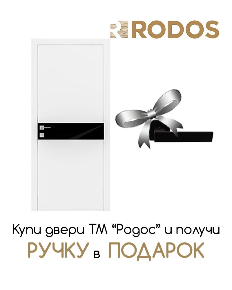 Акция на двери Rodos