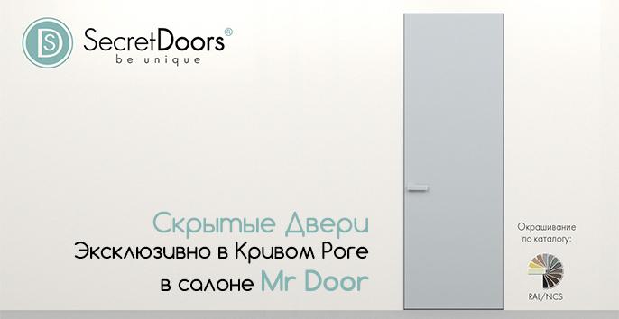 Скрытые двери Secret Doors