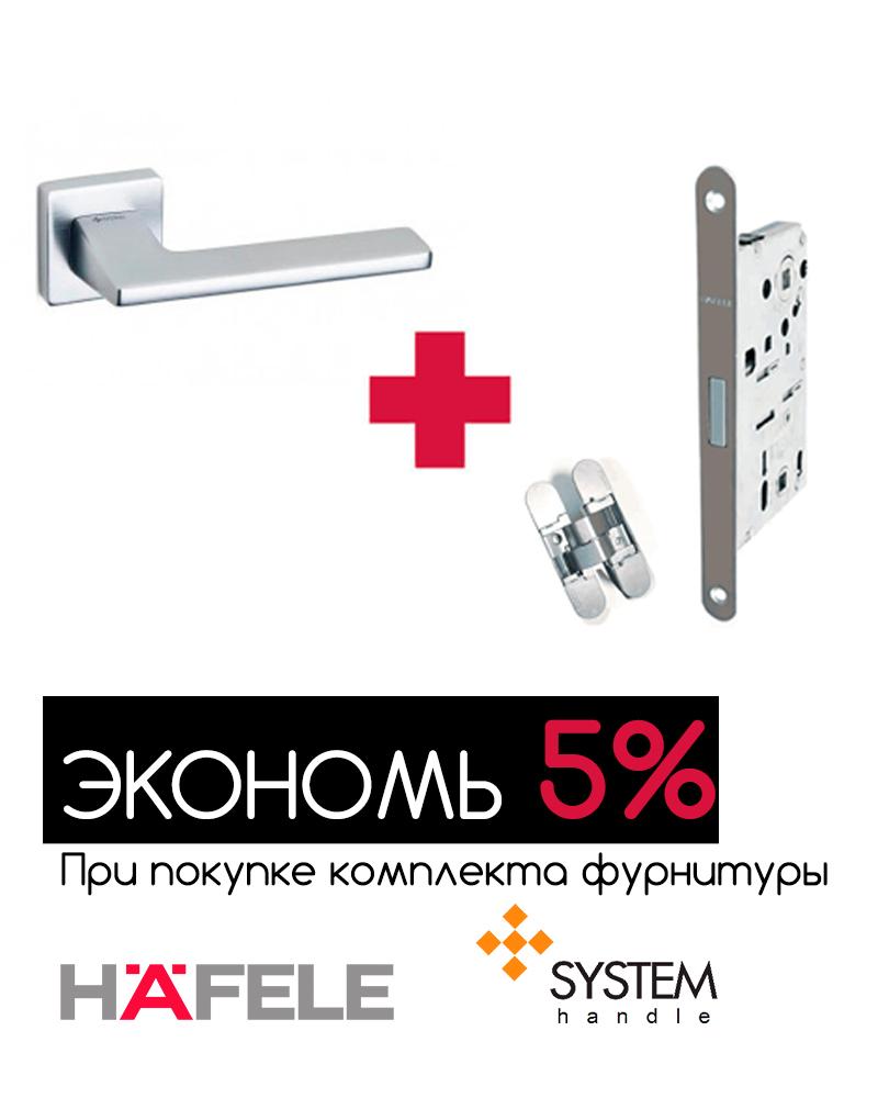 Экономь 5% при покупке фурнитуры System и Hafele