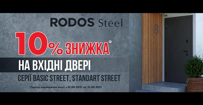-10% на входные двери Rodos